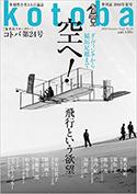 雑誌「kotoba夏号 空へ、飛行という欲望」