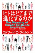 『ヒトはどこまで進化するのか』