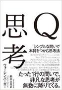 『Q思考―シンプルな問いで本質をつかむ思考法』