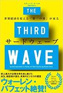 『サードウェーブ―世界経済を変える『第三の波』が来る』