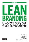 『リーンブランディング―リーンスタートアップによるブランド構築』