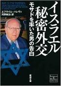 『イスラエル秘密外交:モサドを率いた男の告白』