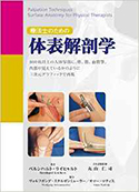 『療法士のための体表解剖学』