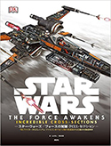 『STAR WARS THE FORCE AWAKENS INCREDIBLE CROSS-SECTIONS スター・ウォーズ/フォースの覚醒 クロス・セクション TIEファイターからミレニアム・ファルコンまで全12機の断面図から仕組みを徹底解析』