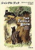 『ジャングル・ブック』