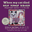 『Whenmycatdied:わたしの ネコちゃんが なくなったとき』
