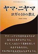 『ヤマ・ニヤマ ヨガの10の教え』