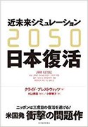 『2050近未来シミュレーション日本復活』