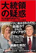 『大統領の疑惑』