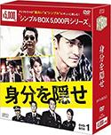 『身分を隠せ』DVD-BOX1