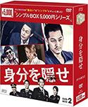 『身分を隠せ』DVD-BOX2