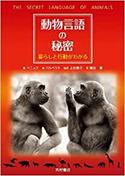 『動物言語の秘密暮らしと行動がわかる』