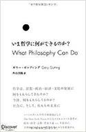 『いま哲学に何ができるのか?』