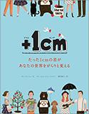 『+1cm』