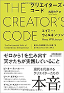 『クリエイターズ・コード並外れた起業家たちに共通する6つのエッセンシャル・スキル』