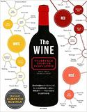 『TheWINEワインを愛する人のスタンダード&テイスティングガイド』
