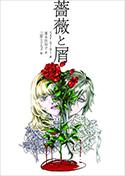 『薔薇と屑』