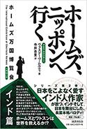 『ホームズ、ニッポンへ行く:ホームズ万国博覧会インド篇』