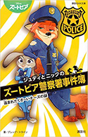 『ジュディとニックのズートピア警察署事件簿 盗まれたくさ~いチーズの謎』