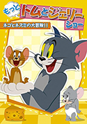『もっと!トムとジェリーショー ネコとネズミの大冒険!!』