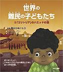 『世界の難民の子どもたち3「エリトリア」のハミッドの話』
