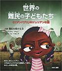 『世界の難民の子どもたち4「ジンバブエ」のジュリアンの話』