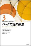 『ベックの認知療法(認知行動療法の新しい潮流3)』