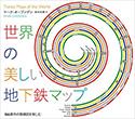 『世界の美しい地下鉄マップ』