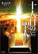 『十人目の聖人』