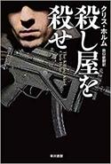 『殺し屋を殺せ』