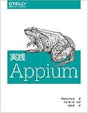 『実践Appium』
