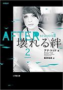 『AFTERseason2壊れる絆2』