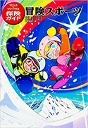 『マジック・ツリーハウス探険ガイド 冒険スポーツ』