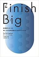 『FinishBig起業家たちへの、悔いなき出処進退のためのアドバイス』