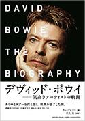 『デヴィッド・ボウイ―気高きアーティストの軌跡』