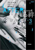 『AFTERseason2壊れる絆3』