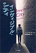 『インヴィジブル・シティ』