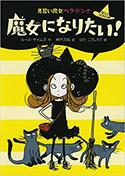 『見習い魔女ベラ・ドンナ(1) 魔女になりたい!』