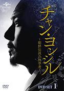 『チャン・ヨンシル~朝鮮伝説の科学者~』DVD-SET1
