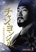 『チャン・ヨンシル~朝鮮伝説の科学者~』DVD-SET2