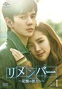 『リメンバー~記憶の彼方へ~』DVD-SET1