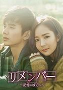 『リメンバー~記憶の彼方へ~』DVD-SET2