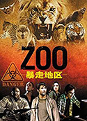 『ZOO―暴走地区―シーズン1DVD-BOX』