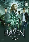 『ヘイヴン シーズン5』DVD-BOX3