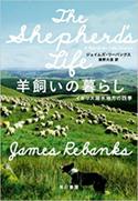 『羊飼いの暮らしイギリス湖水地方の四季』