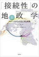『「接続性」の地政学:グローバリズムの先にある世界』上