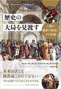 『歴史の大局を見渡す 人類の遺産の創造とその記録』