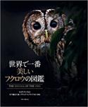 『世界で一番美しいフクロウの図鑑』
