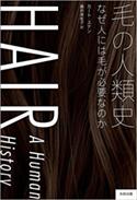 『毛の人類史なぜ人には毛が必要なのか』