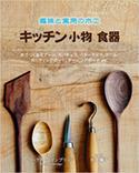 『趣味と実用の木工キッチン小物食器』